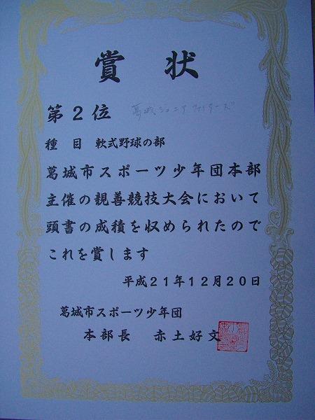20091220閉会式準優勝 (1)