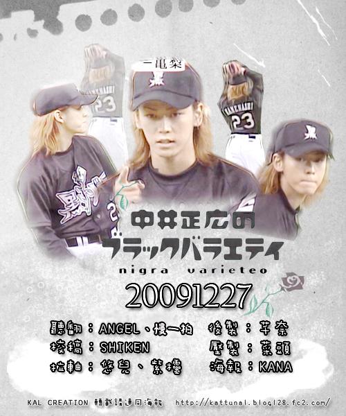 20091227中井正廣