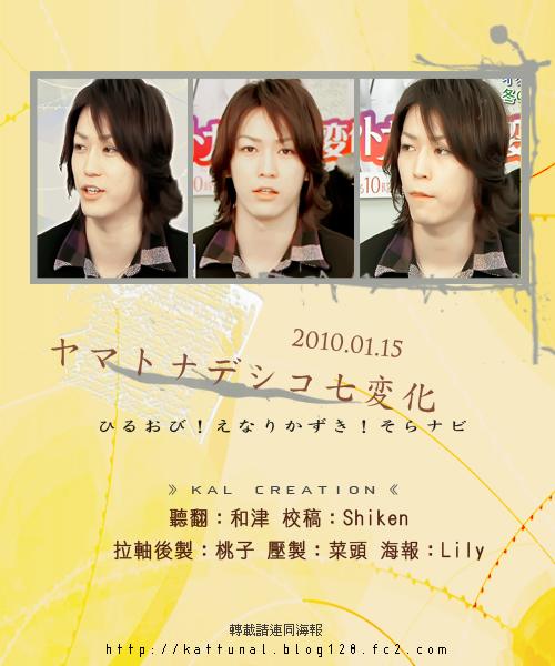 20100115KAME番宣1副本