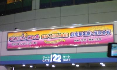 カウコン2009-2010