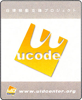 ucode.jpg