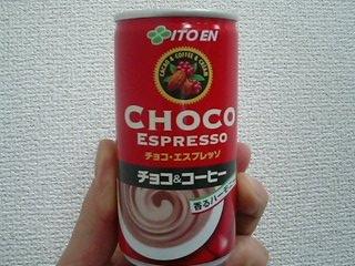 チョコ・エスプレッソ
