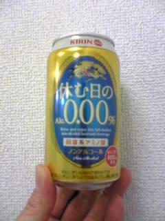 休肝ビール