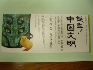 誕生!中国文明