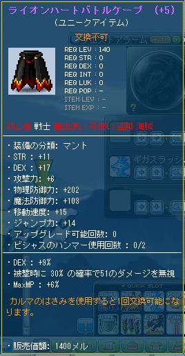 MapleStory 2013-02-09 02-07-13-433