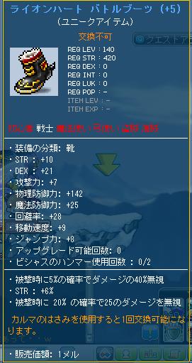 MapleStory 2013-02-09 02-07-55-092