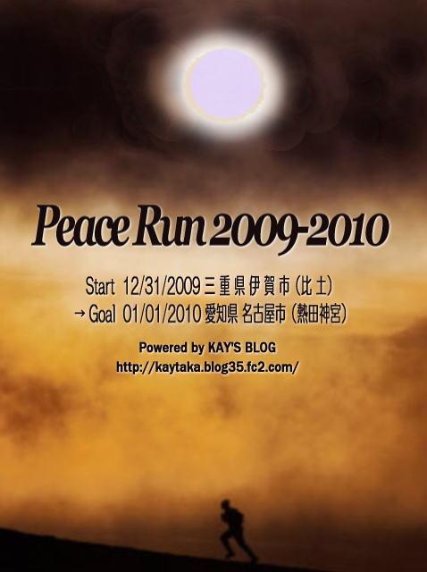 peacerun09_10