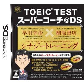 TOEIC TEST スーパーコーチ@DS