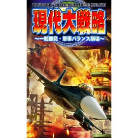 現代大戦DS~一触即発・軍事バランス崩壊~