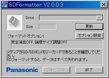 SDFormatter1.jpg