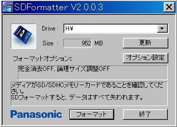 SDFormatter2.jpg