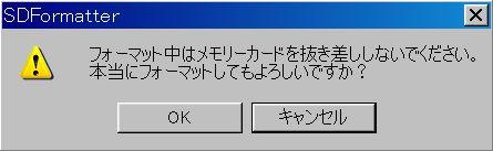 SDFormatter3.jpg