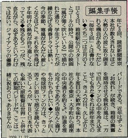 読売新聞_1122