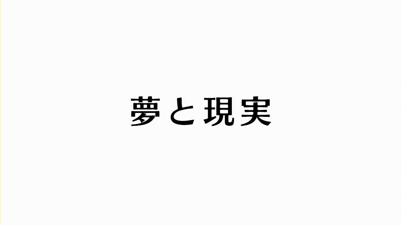 [Zero-Raws] Bakuman - 01 (NHK-E 1280x720 x264 AAC).mp4_000206956