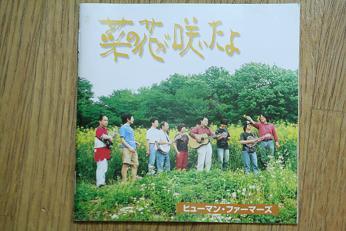 「菜の花が咲いたよ」CD表紙
