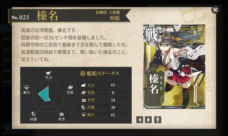 haruna_zukan.jpg