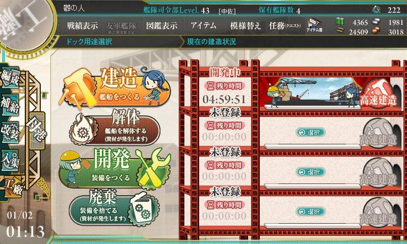 kankore_5h.jpg