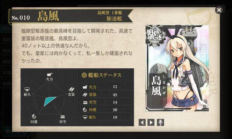 shimakaze_zukan.jpg