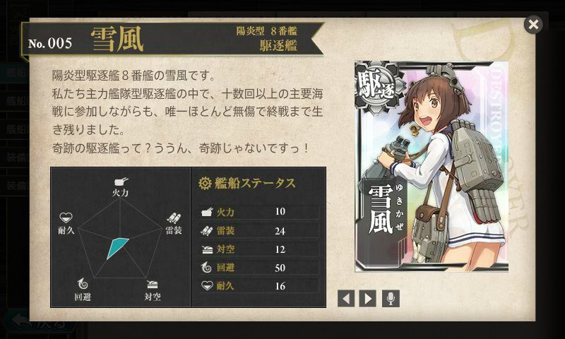 yukikaze.jpg