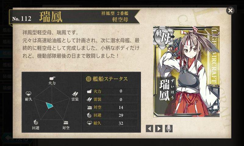 zuihou_zukan.jpg