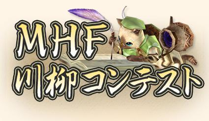 MHF川柳コンテスト