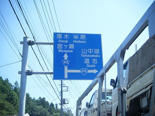 2010_0828miyagase0014.jpg