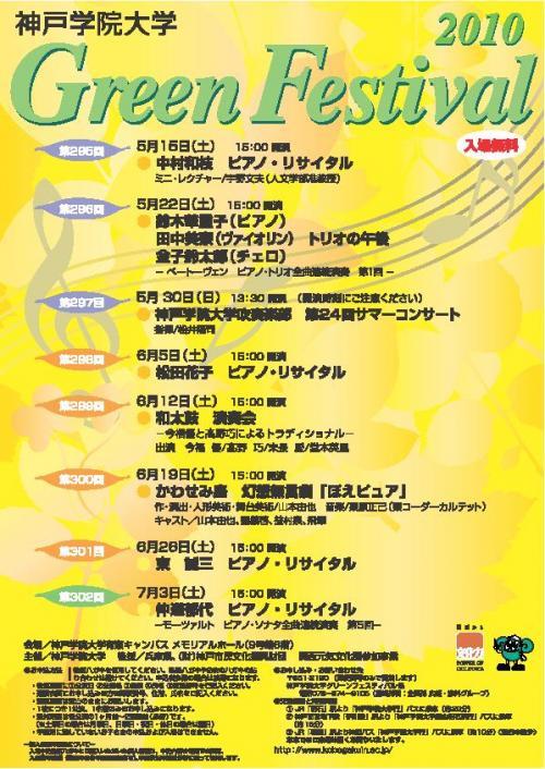 2010green_spring-a_convert_20100430195122[1]