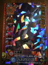 竜神王の剣