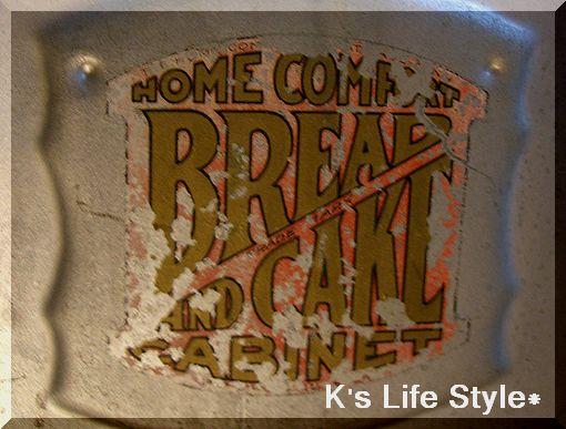 BREAD & CAKE CABINET 3
