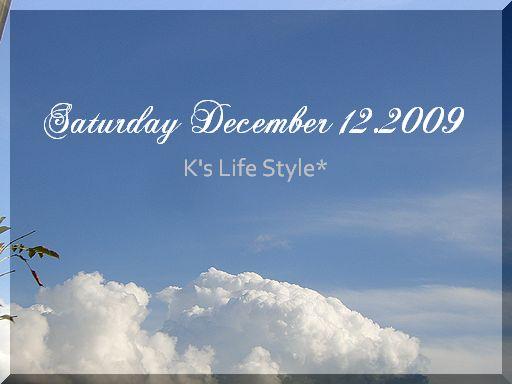 12月12日晴れのち曇り一時雨