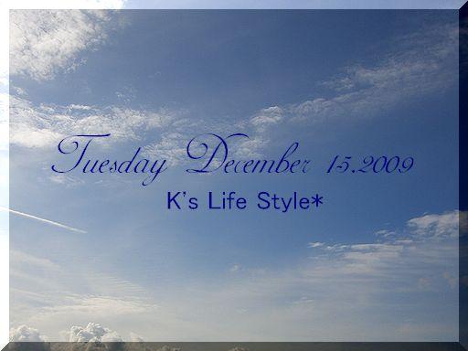 12月15日 晴れ