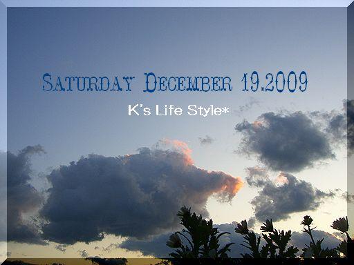 12月19日晴れ