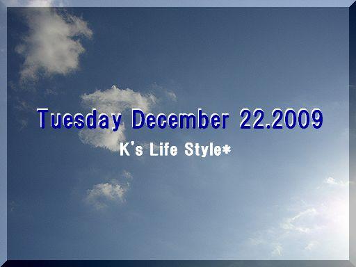 12月22日 晴れ