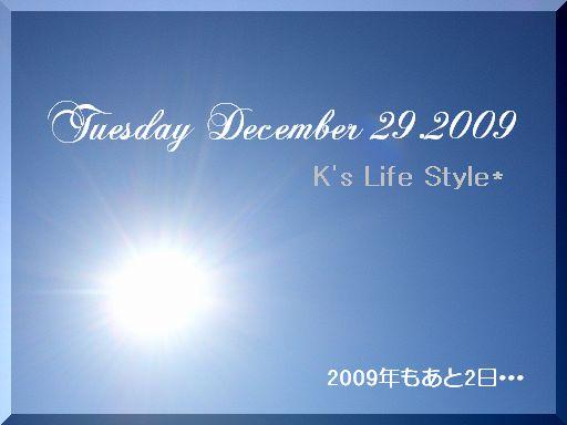 12月29日 晴れ