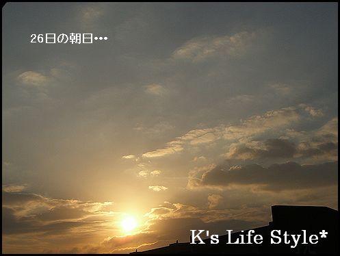 26日の朝日