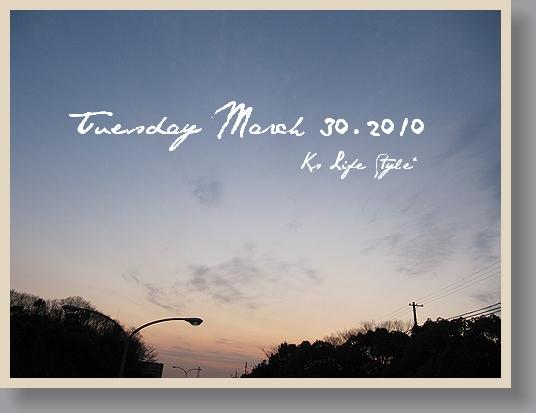 3月30日 晴れ