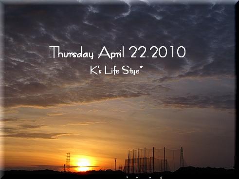 4月22日 雨 昨日の夕日