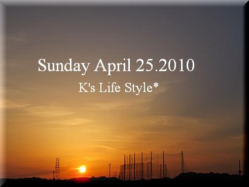 4月25日 晴れ