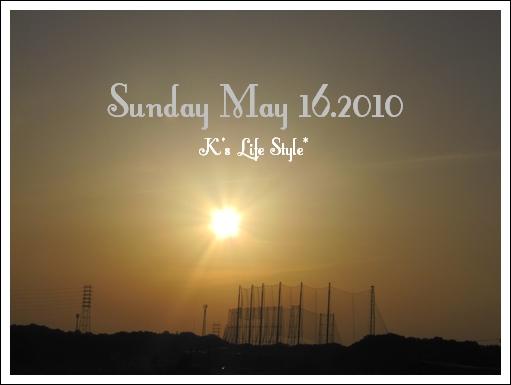 5月16日晴れ