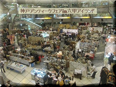 神戸アンティークフェアin六甲アイランド