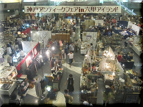 神戸アンティークフェア