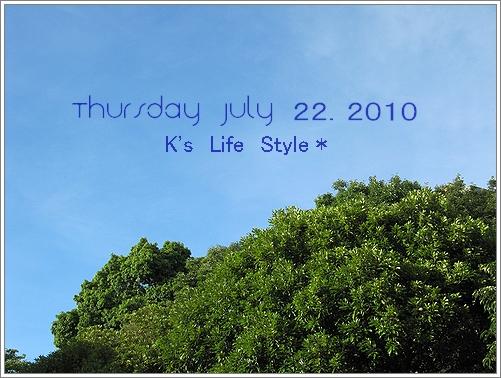 7月22日 晴れ.