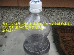 チェーン清掃方法-4