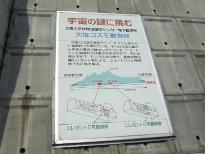 大塔コスモ観測所-1_R