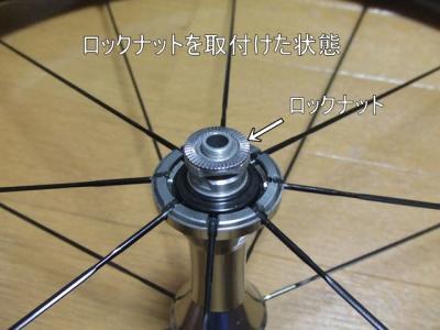 ロックナット組付け_R