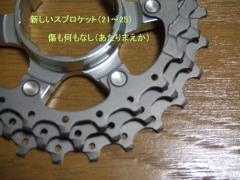 スプロケット交換-6