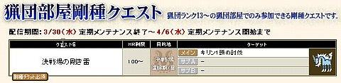 剛種予定2(20110330)