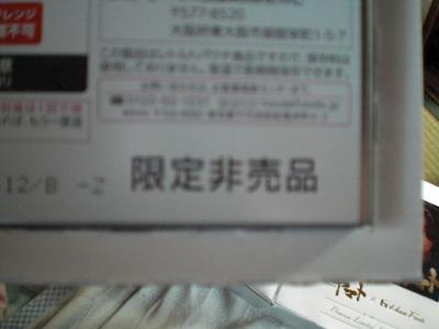 宇宙戦艦ヤマト改2