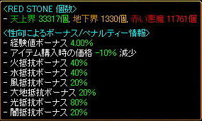 RedStone 091.11.18[01]