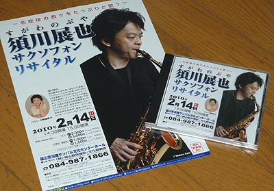須川展也サクソフォンリサイタルチラシ&データCD
